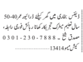 driver-required-home-driving-jobs-in-karachijobs-in-pakistan-small-0