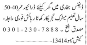 driver-required-home-driving-jobs-in-karachijobs-in-pakistan-big-0