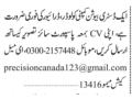 loadersdrivers-required-distribution-company-driving-jobs-in-karachijobs-in-pakistan-small-0