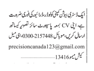 Loaders//Drivers Required-(Distribution Company)-|Driving Jobs in Karachi||Jobs in Pakistan|