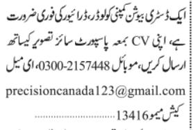 loadersdrivers-required-distribution-company-driving-jobs-in-karachijobs-in-pakistan-big-0