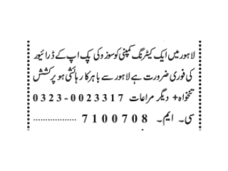 Suzuki Pick up Drivers Required-(Catering Company)-|Driving Jobs in Lahore||Jobs in Pakistan|