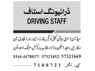 Drivers//Delivery Man Required-(Medicine Distribution Company)-|Driving Jobs in Lahore||Jobs in Pakistan|