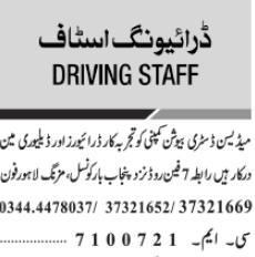 driversdelivery-man-required-medicine-distribution-company-driving-jobs-in-lahorejobs-in-pakistan-big-0
