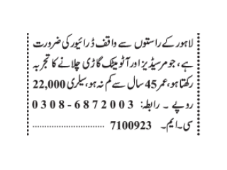 Driver Required-|Driving Jobs in Lahore||Jobs in Pakistan|
