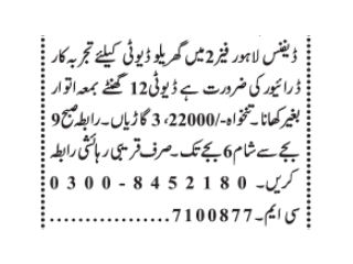 Driver For Home-|Driving Jobs in Lahore||Jobs in Pakistan|