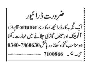 Drivers Required-(Fortuner Prado Auotomatic & Manual Car)-|Driving Jobs in Lahore||Jobs in Pakistan|