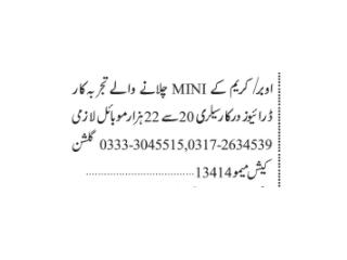 Drivers Required-(Uber Careem MINI Company)-|Driving Jobs in Karachi||Jobs in Pakistan|