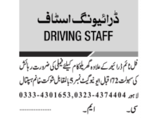 Full Time Driver//Family for Home Chores Required-|Driving Jobs in Lahore||Jobs in Pakistan|