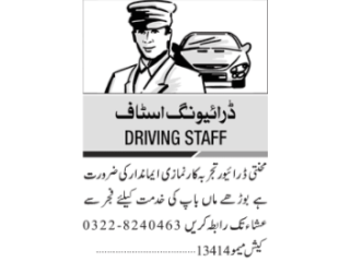 Driver For Home-|Driving Jobs in Karachi||Jobs in Pakistan|