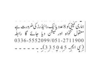 RIDERS ( 8 Positions) - | Jobs in Rawalpindi | | Jobs in Islamabad|