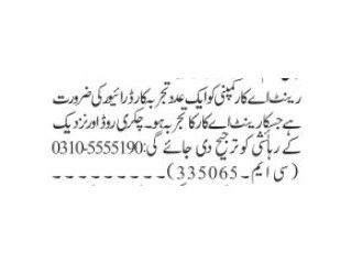 DRIVER -Rent A Car - |Jobs in Islamabad | | Jobs in Rawalpindi |