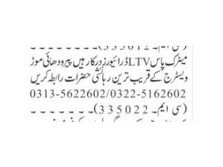 DRIVERS ( LTV HTV )- |Jobs in Rawalpindi ||Jobs in Pakistan| | Driver Job|