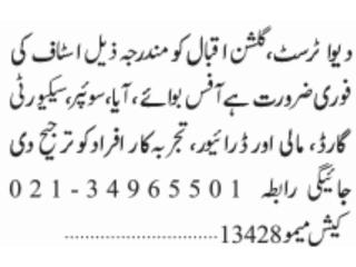 Driver//Sweeper//Security Guard//Office Boy//Gardner//Maid آیا l Jobs in Karachi l l Driver Jobs in Karachi l