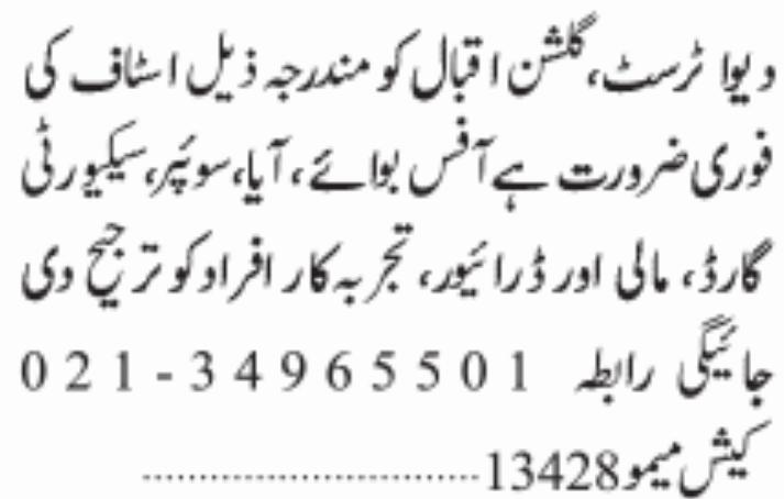 driversweepersecurity-guardoffice-boygardnermaid-aya-l-jobs-in-karachi-l-l-driver-jobs-in-karachi-l-big-0