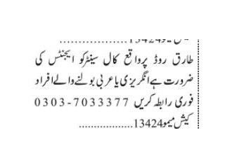 CALL CENTER AGENTS- عربی // انگریزی-  Jobs in Karachi    Jobs in Pakistan   Call Center Job 