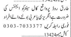 call-center-agents-aarby-angryzy-jobs-in-karachi-jobs-in-pakistan-call-center-job-big-0