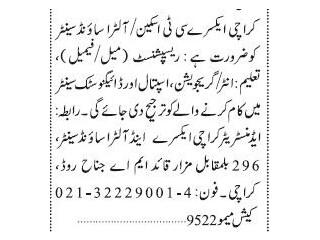 LAYWER ( Junior & Senior ) - FIF LAW ASSOCIATES -   Jobs in Karachi    Jobs in Pakistan 