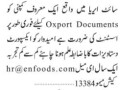 assistant-officer-export-document-jobs-in-karachi-jobs-in-pakistan-assistant-jobs-in-karachi-small-0