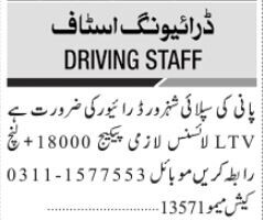 driver-ltv-shezor-water-supply-jobs-in-karachi-jobs-in-pakistan-big-0