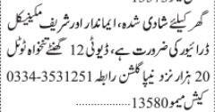 driver-12-hours-mkynykl-rayyor-jobs-in-karachi-driver-jobs-in-karachi-jobs-in-pakistan-big-0