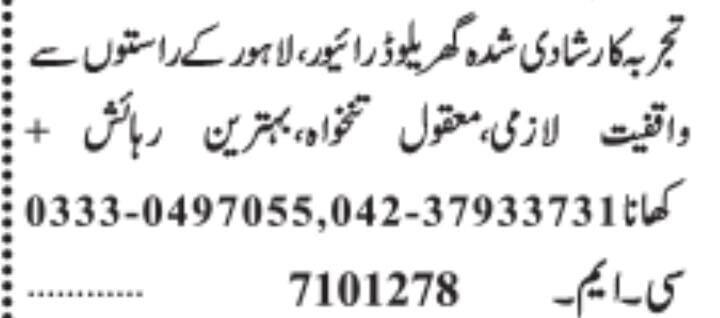 driver-domestic-driver-jobs-in-karachi-jobs-in-pakistan-jobs-in-karachi-big-0