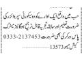 security-supervisor-2-positions-organization-jobs-in-karachi-security-guard-jobs-in-karachi-jobs-in-pakistan-small-0