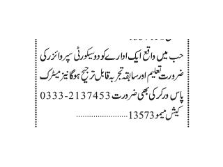 Security Supervisor ( 2 Positions) - Organization | Jobs in Karachi| |Security Guard Jobs in Karachi| | Jobs in Pakistan|