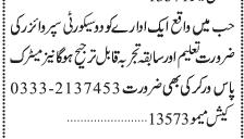 security-supervisor-2-positions-organization-jobs-in-karachi-security-guard-jobs-in-karachi-jobs-in-pakistan-big-0