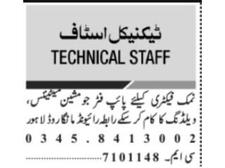 Machine Maintenance - Salt Factory- |Jobs in Lahore| |Jobs in Pakistan| |Jobs in Factory|