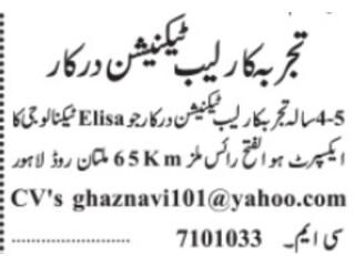 Lab Technician -Al Fatah Rice Mills -  Jobs in Lahore   Jobs in Pakistan   Jobs in Factory 