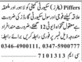 security-guard-piffers-security-company-jobs-in-lahore-jobs-in-pakistan-jobs-in-piffers-small-0