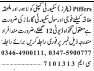 Security Guard - Piffers Security Company - |Jobs in Lahore| |Jobs in Pakistan| |Jobs in Piffers|