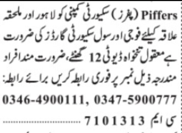 security-guard-piffers-security-company-jobs-in-lahore-jobs-in-pakistan-jobs-in-piffers-big-0