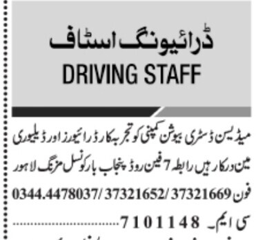 driver-delivery-man-medicine-distribution-company-jobs-in-lahore-jobs-in-pakistan-jobs-in-dental-distribution-big-0