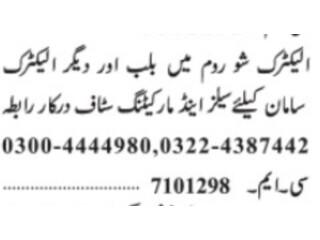 Sales-Marketing Staff - Electric Showroom - |Jobs in Electric Showroom| |Jobs in Lahore| |Jobs in Pakistan| -