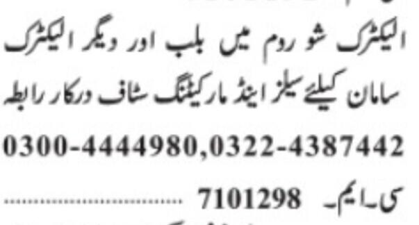 sales-marketing-staff-electric-showroom-jobs-in-electric-showroom-jobs-in-lahore-jobs-in-pakistan-big-0