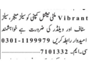 Sales Manager // Sales Staff // Welder - Vibrant Multinational Company - |Jobs in Multinational Company| |Jobs in Lahore| |Jobs in Pakistan|