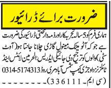 driverautomatic-and-manual-car-driver5-year-experienced-driver-job-in-murree-jobs-in-pakistan-big-0