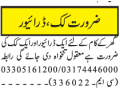 driver-cum-cook-jobs-in-punjab-jobs-in-pakistan-small-0