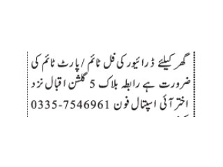 Driver required for home (full time/part time) -  jobs in karachi    jobs in karachi 