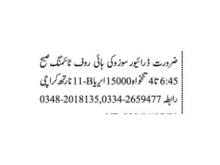 Driver Required(suzuki high roof) - jobs in karachi   jobs in Pakistan 