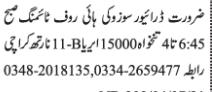 driver-requiredsuzuki-high-roof-jobs-in-karachi-jobs-in-pakistan-big-0