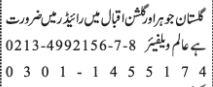 driver-rider-aalam-welfare-jobs-in-karachi-jobs-in-pakistan-big-0