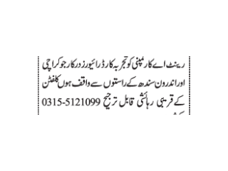 Experienced Driver Required! -(Rent a Car Company) |jobs in karachi | |Jobs in Pakistan|