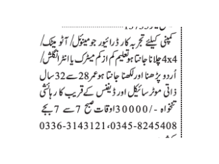 Experienced Driver Required! -(manual, automatic, 4x4) |jobs in karachi | |Jobs in Pakistan|