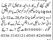 experienced-driver-required-manual-automatic-4x4-jobs-in-karachi-jobs-in-pakistan-big-0