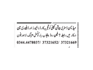 Driver//delivery man -for medicine distribution company |Jobs in Lahore| |jobs in Pakistan|