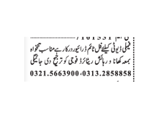 Full Time Driver -(for family duty)//Retired from army |jobs in Lahore| |Jobs In Pakistan|