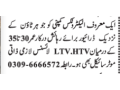driver-for-homeltv-htvjohar-town-jobs-in-lahore-jobs-in-pakistan-small-0